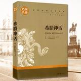 【希腊神话故事】全套1册正版券后5.1元包邮