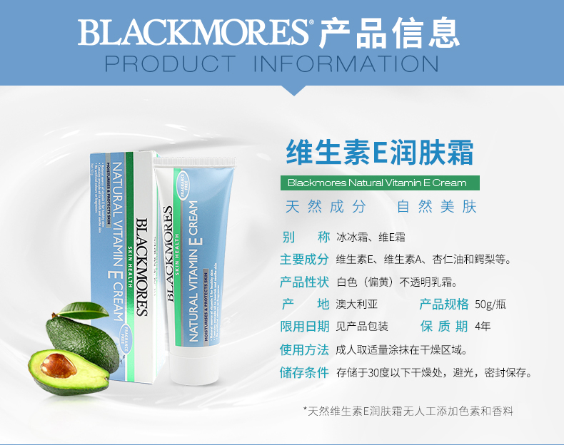 BLACKMORES天然维生素E润肤霜妆前乳ve面霜50g*3保湿补水 产品中心 第14张