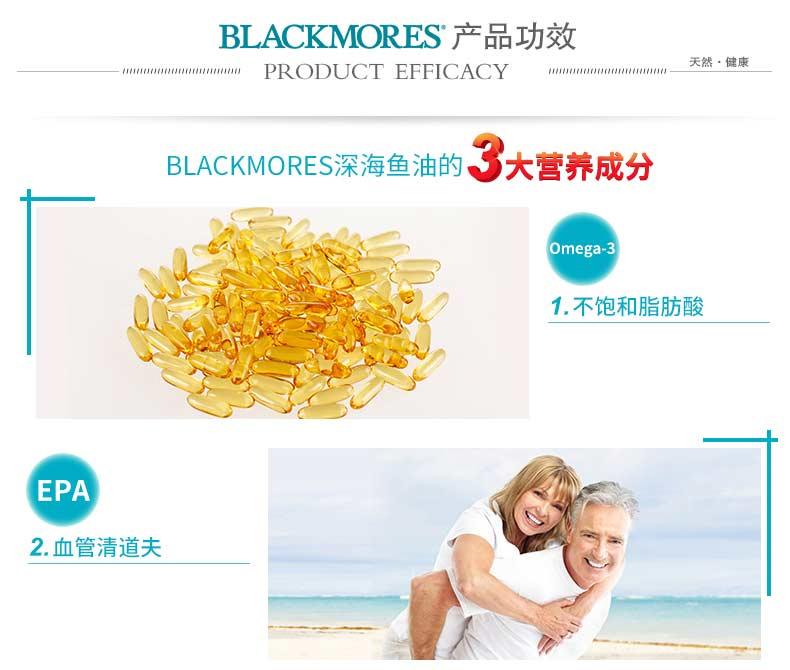 Blackmores原味深海鱼油400粒含欧米伽3DHA澳洲原装进口 中老年健康 第5张