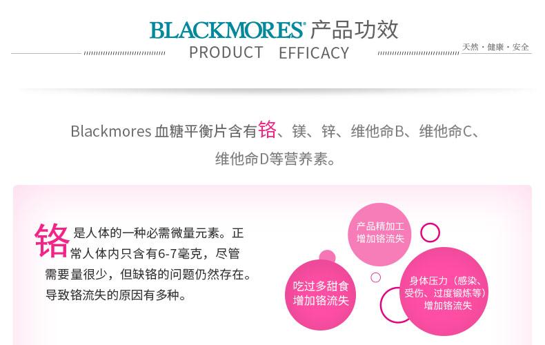 blackmores血糖灵 平衡血糖 富含维他命 90片*2 澳洲原装进口 日常保健 第2张