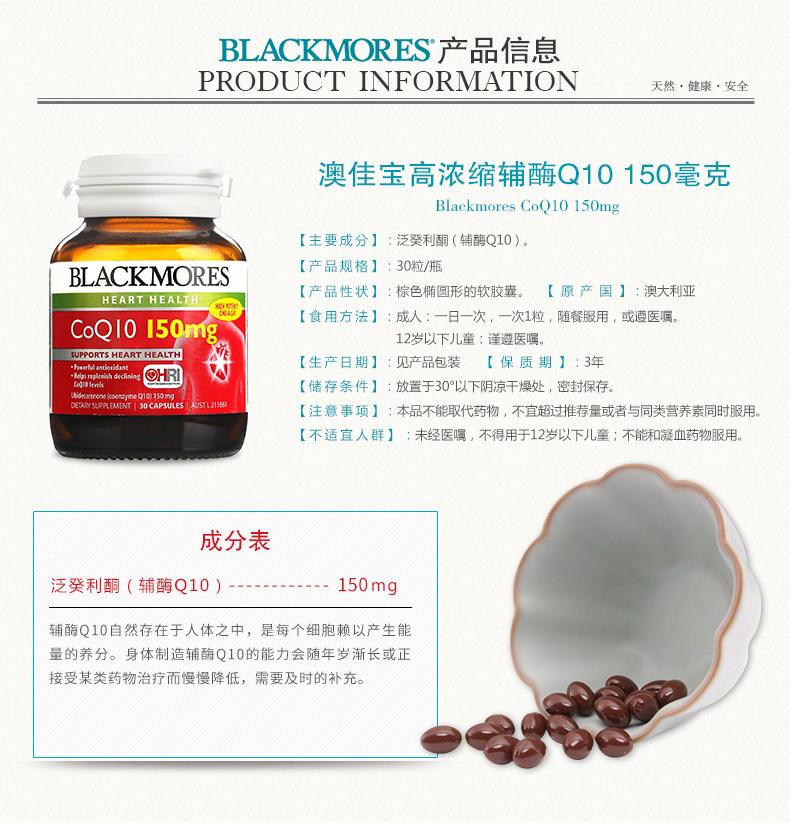 Blackmores澳佳宝高浓缩辅酶Q10软胶囊150毫克30粒澳洲原装进口 中老年健康 第2张
