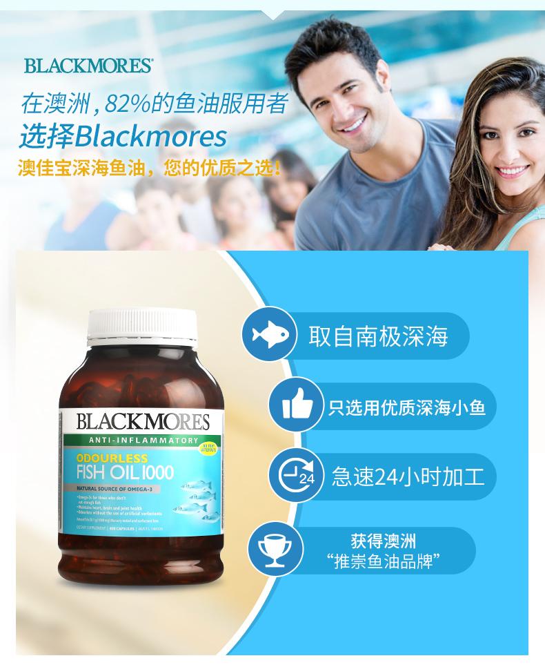 包邮 Blackmores代谢尿酸组合(鱼油400粒+芹菜籽50粒) 中老年健康 第4张