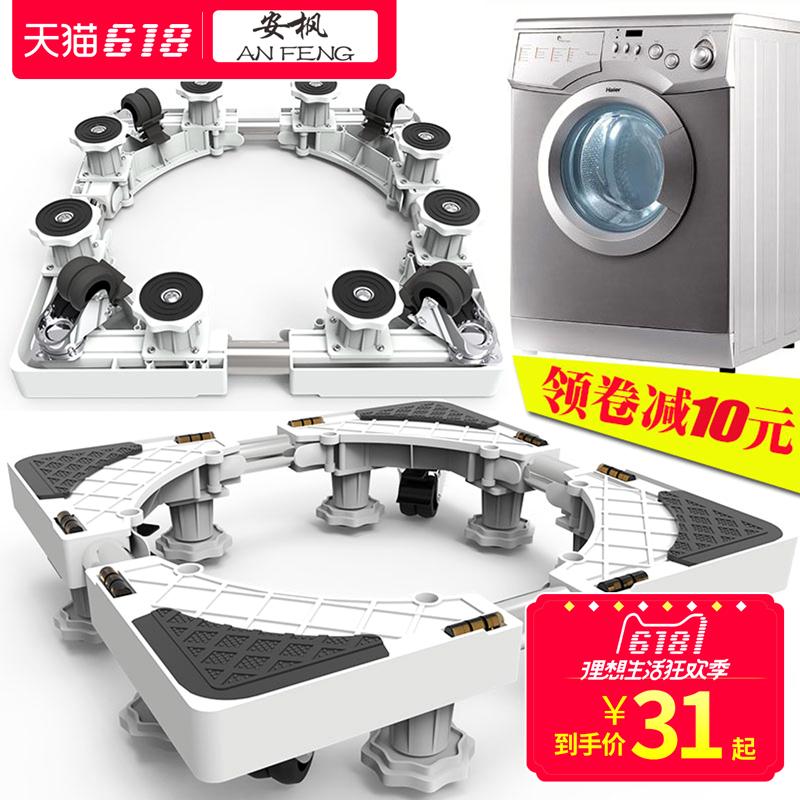 置物架洗衣機墊洗衣機底座加粗加厚冰箱底座腳架通用長寬高可調節,降價幅度23.5%