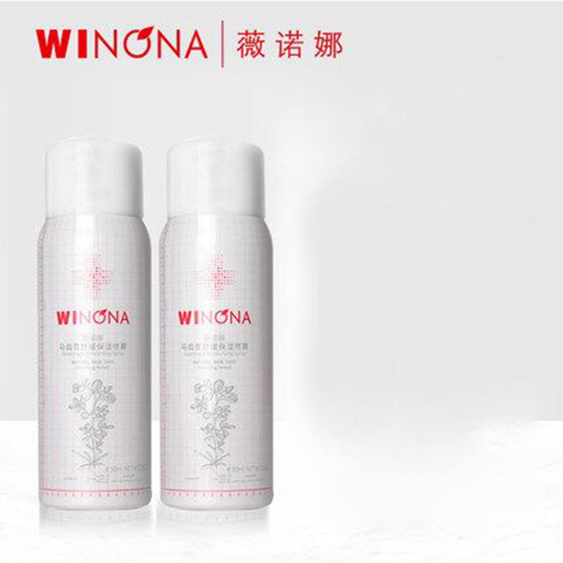 【薇诺娜旗舰店】马齿苋保湿喷雾2瓶