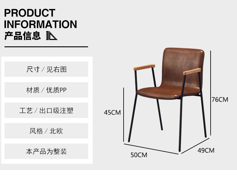 北欧现代简约靠背洽谈办公椅公司休閒餐椅铁艺电脑椅扶模型公椅子详细照片