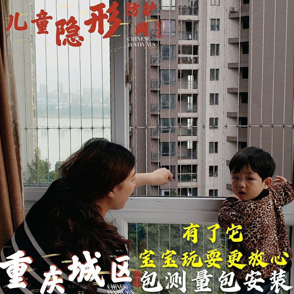 重慶兒童隱形防護網可拆卸防護欄各種紗窗誠信經營放心購買