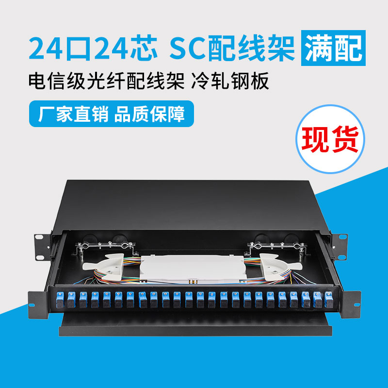 Wondrous Usd 81 35 Full With 24 Ports 24 Core Sc Pull Rack Type Optical Wiring Digital Resources Indicompassionincorg