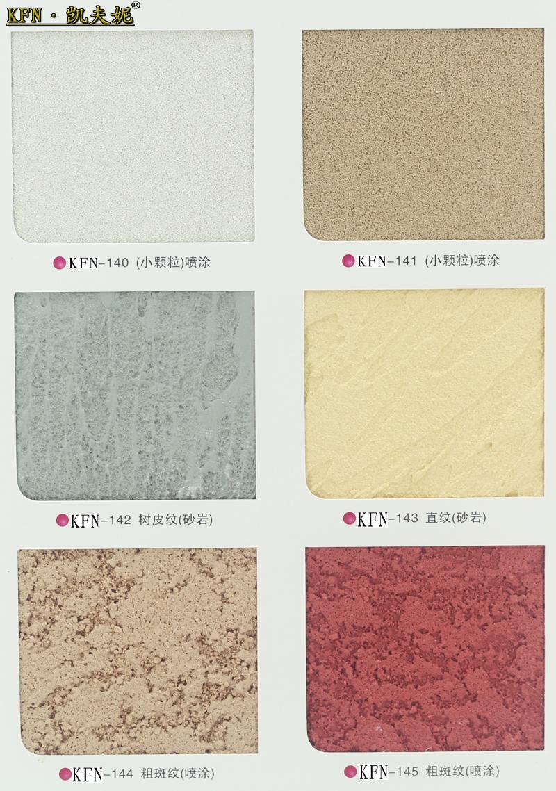 USD 6089 Kefuni imitation sandstone paint art sand glue paint bark