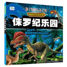 恐龙百科全书注音版3d立体侏罗纪