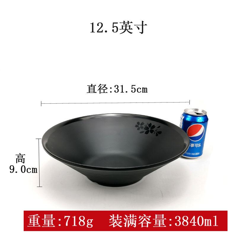 12,5 дюймов черный ноутбук Большая миска 22021-12.5