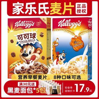 Imported Kellogg's Oatmeal Chocolate Low-fat Cocoa Ball Corn Flakes