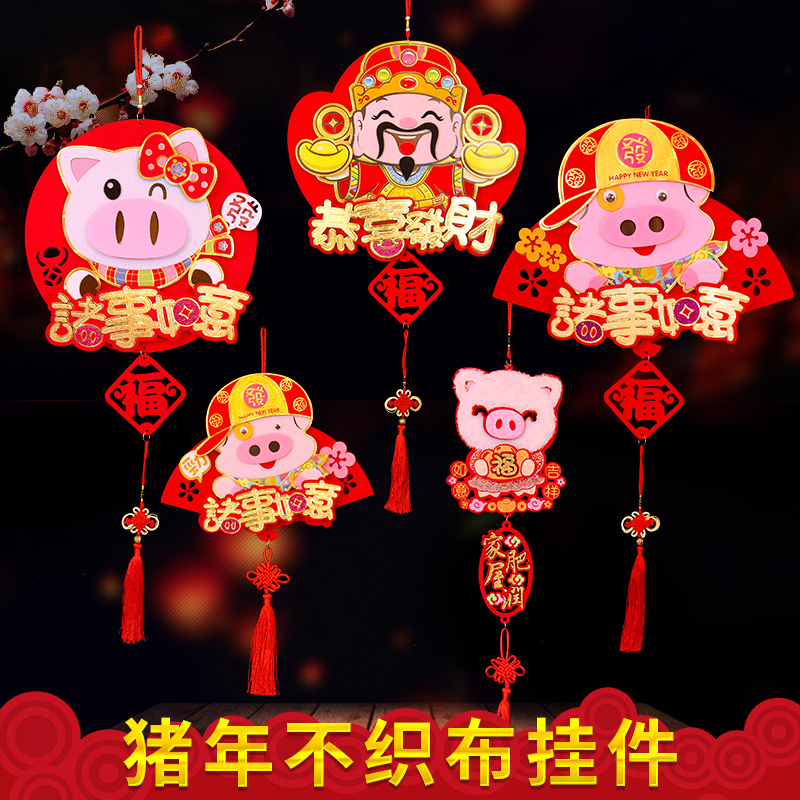 New Year's products creative Chinese year decoration pendant 2019 pig of the baby Fu character felt fu Word Spring festival pendant Pendant