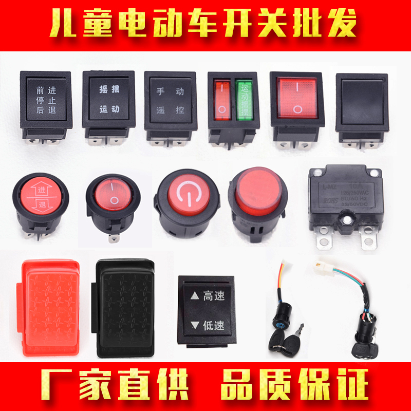 Children's electric car motorcycle tricycle button forward and backward stop pedal switch accessories Daquan four round
