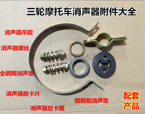 Mount tricycle clocking exhaust pipe hoop muffler full set of accessories muffler glue screws mat