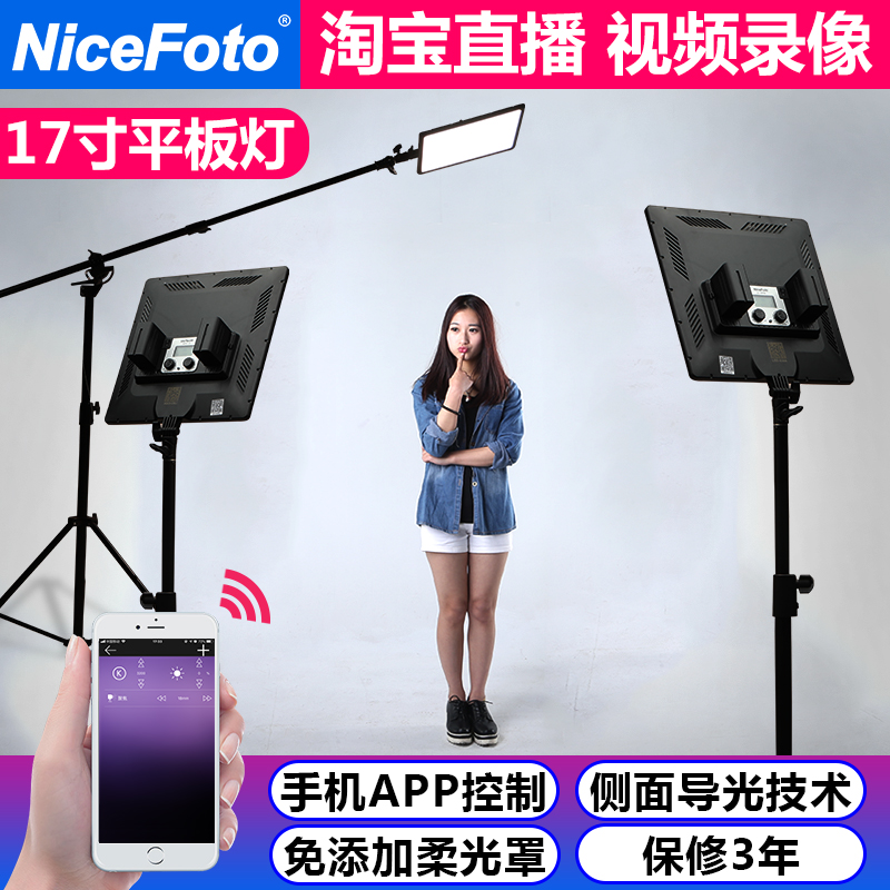 Naisi photography lights fill light portrait video LED live camera lit food small product photo professional
