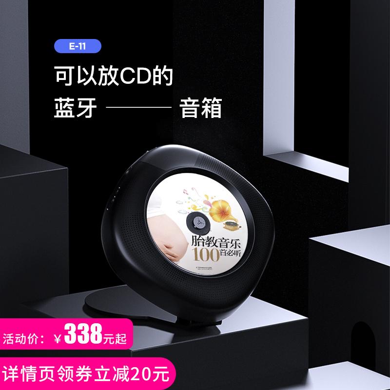 音乐E11便携式CD机播放器DVD影碟机壁挂式学生护眼英语音箱随身听胎教高清蓝牙VCD儿童索爱机音响