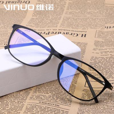 【维诺】天猫防辐射无度数平光眼镜