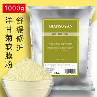 Soft powder 1000g Chamomile soothe sensitive skin moisturizing repair natural pure beauty salons Mask Powder