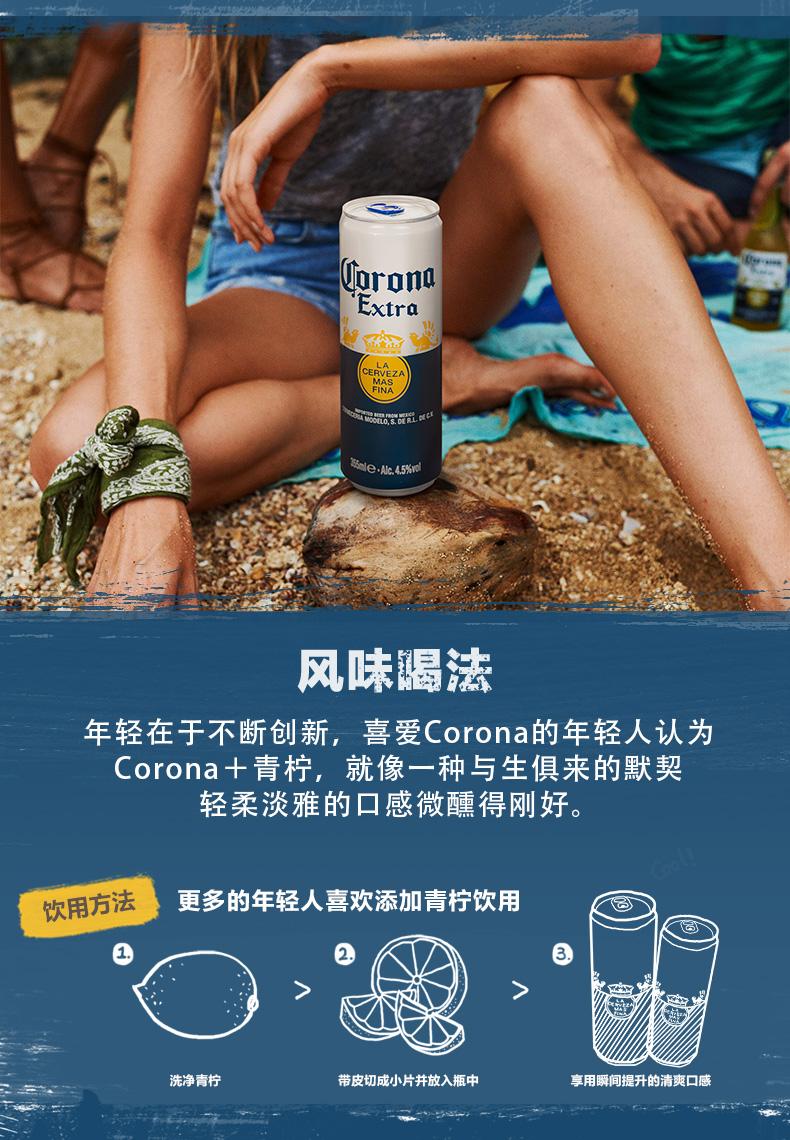 墨西哥销量第一 科罗娜 精酿啤酒 355mlx24瓶 168元包邮 买手党-买手聚集的地方