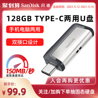 SanDisk San Dick mobile phone U disk 128G genuine high speed USB3.1 USD TYPE-C mobile phone two-purpose U disk 128GB genuine Android OTG double interface Huawei mobile Typecu disk