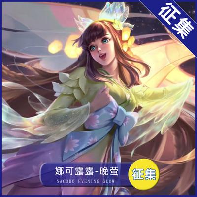 taobao agent Call for King of Glory cos women's clothing Na Ke Lulu night firefly cosplay costume