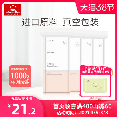 Cotton secret maternal toilet paper confinement paper lengthened toilet paper towel postpartum puerperium delivery room knife paper