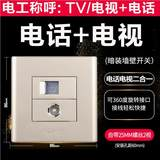 Authentic bull switch socket home phone TV TV wall switch socket panel champagne gold color
