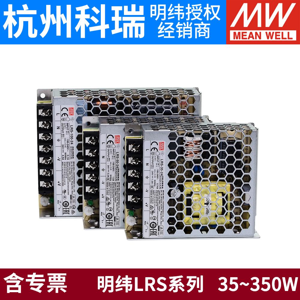 LRS明纬24V直流12V开关电源5V明伟48V 15V 50/100/150/200/350W