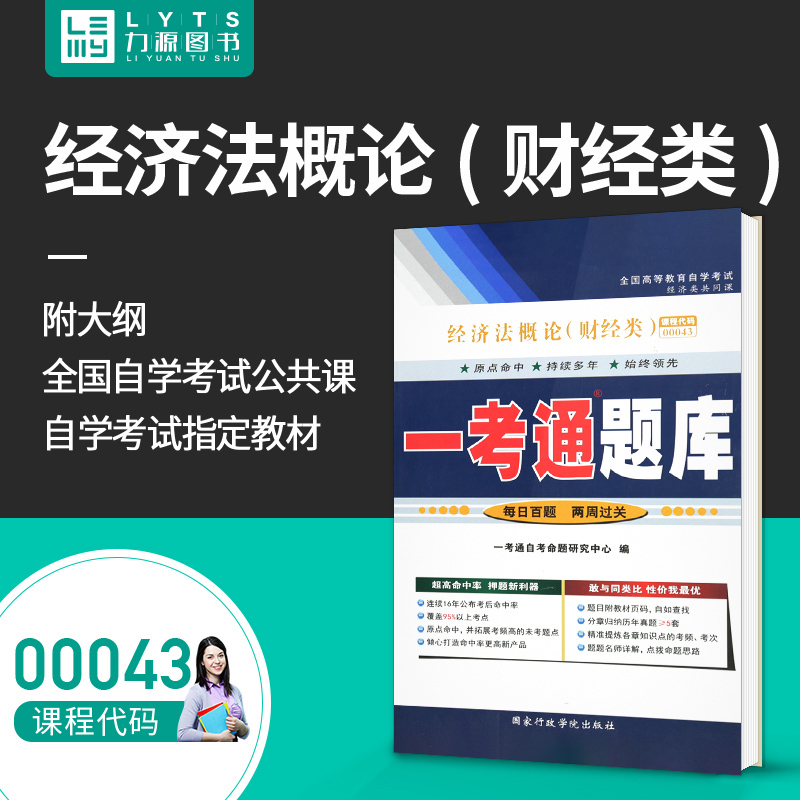 Preparation for 2020 new genuine self-test textbook tutoring 0043 00043 economic law introduction finance and Economics a test through the library supporting Li Renyu edition self-test textbook 2006 edition force