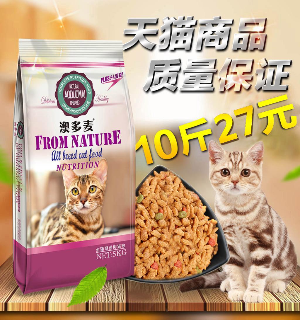 Thức ăn cho mèo 5kg10 kg vào mèo trẻ lão hóa lang thang cho con bú mèo thức ăn chính thức ăn vật nuôi mèo tự nhiên thực phẩm 20