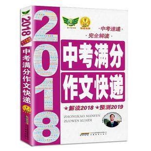 备考2019新版中考满分作文快递
