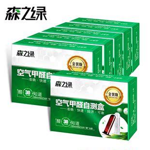 【森之绿】家用一次性甲醛自测盒