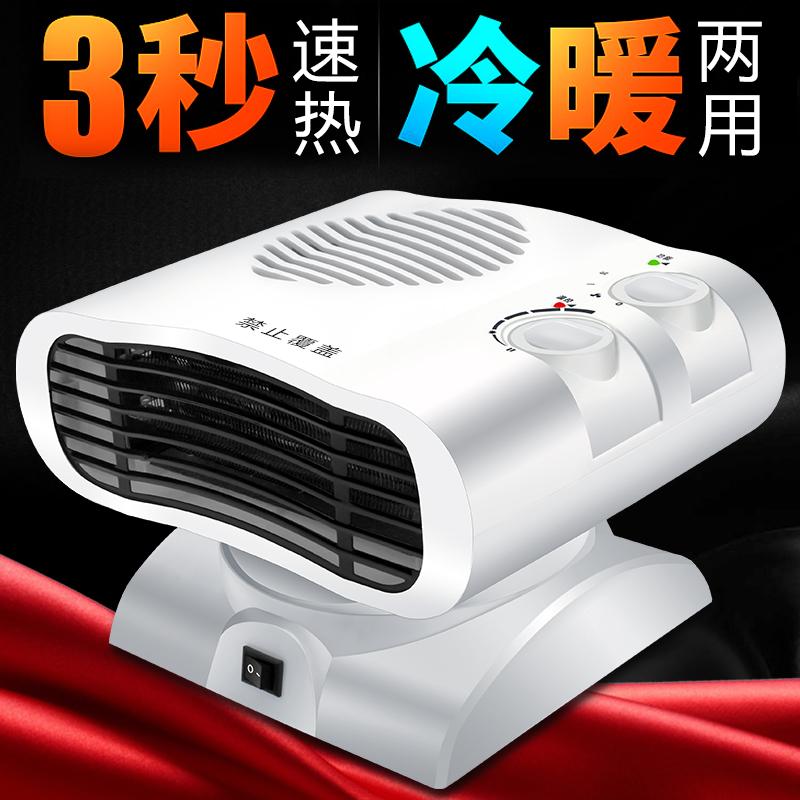 空调家用摇头暖风机迷你取暖器两用小型冷暖电暖气办公室速热暖风