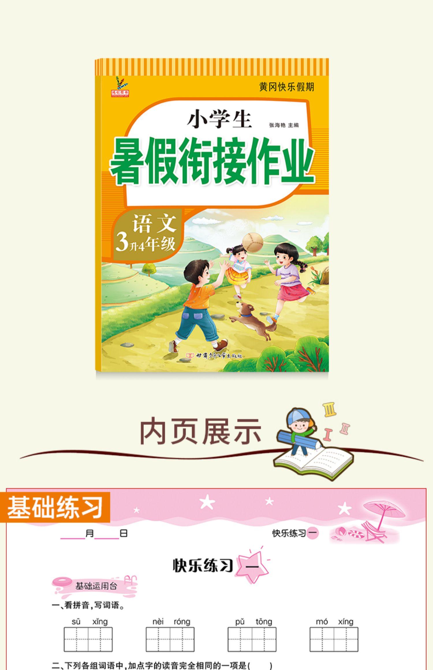 """021新版三年级下册暑假作业全套3册"""""""