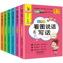 【加厚全6册】小学生看图说话作文书