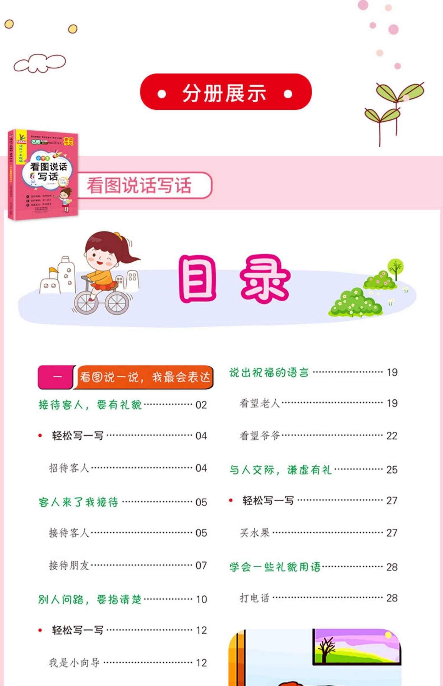 【全套6本】小学生看图说话作文书