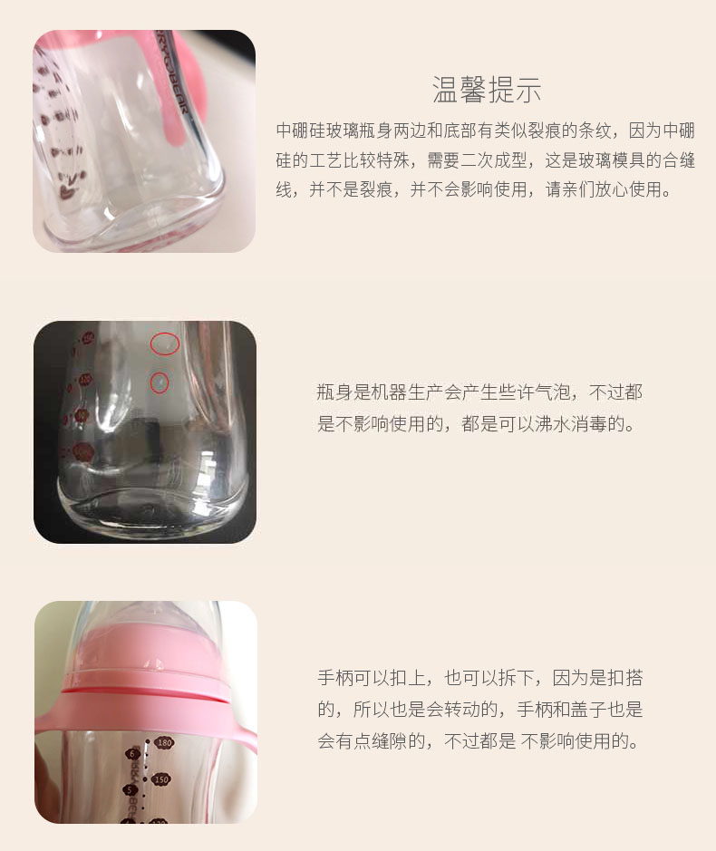 百利熊新生儿玻璃奶瓶180ml