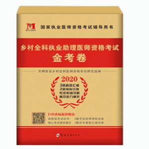 2021年乡村全科执业医师资格证