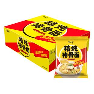 今麦郎精炖猪骨泡面老坛酸菜方便面夜宵速食即食食品24袋整箱装
