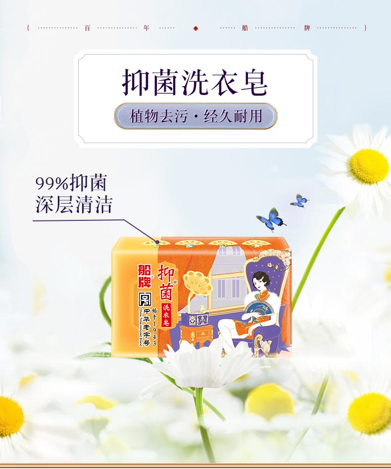 中华老字号 船牌 抑菌洗衣皂 203g*11块 双重优惠折后¥23.9包邮 2件¥19.9/件