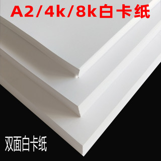 4K duplex white cardboard shipping ivory paper jam thick white cardboard 8K quarto opening 8 thick hard white paint painted card printing paper and paperboard opening 4 painting white cardboard sheet A2