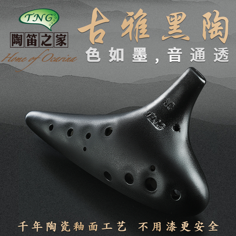 Tng Ocarina 12 Hole Ac Ocarina Beginner Smoked Black Pottery Twelve Hole Ocarina Ac C Tune Af Sc