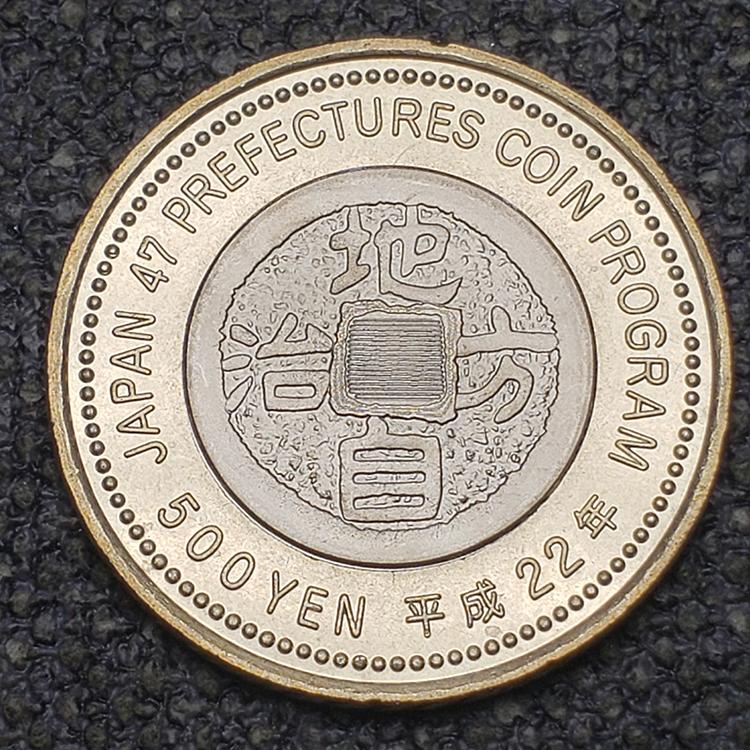【八方緣】(各國錢幣、銀幣)日本地方自治60周年雙色紀念幣-佐賀縣-大隗重信 CCQ0049