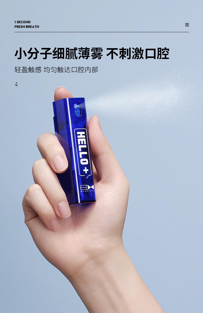 尊蓝口气清新剂丸持久型喷雾口腔清洁便携口气重去除口臭口喷女男详情图