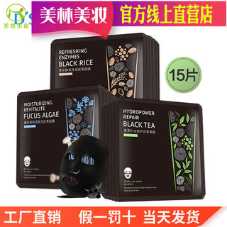 Dai Shufei triple Moisturizing Mask posted 15 Packed pore cleansing mask brightens the complexion black woman