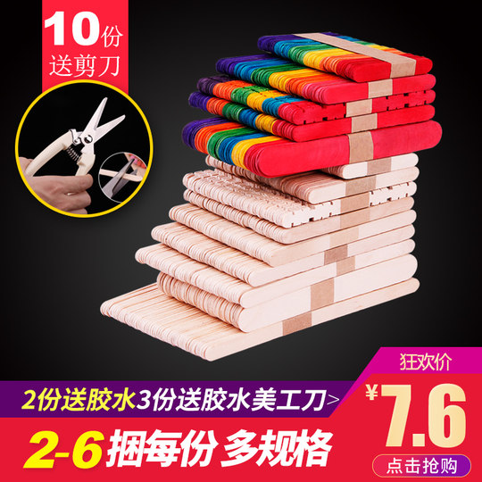 Ice stick colored ice cream stick building three-dimensional composition model wooden stick wood strip diy material manual children