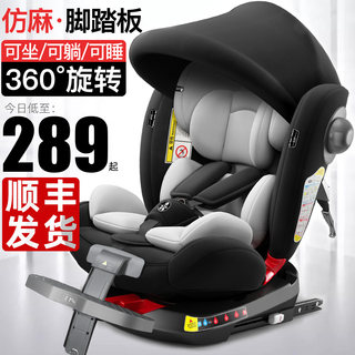 Child safety seat simple portable swivel seat for 0-4-3-12 year olds