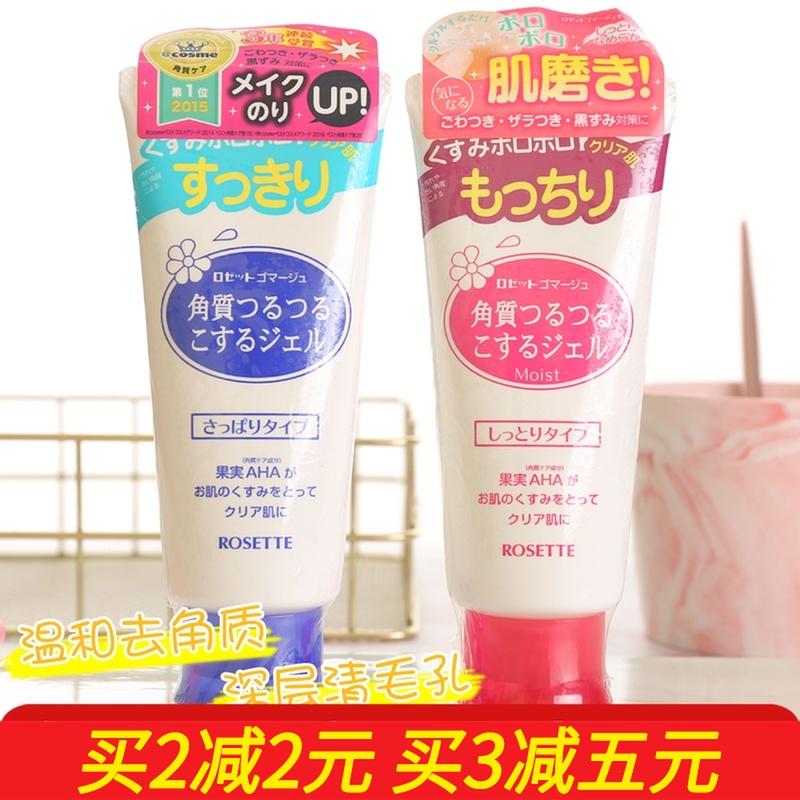 日本Rosette/露姬婷角质磨砂膏温和去深层面部去死皮凝胶清洁120g