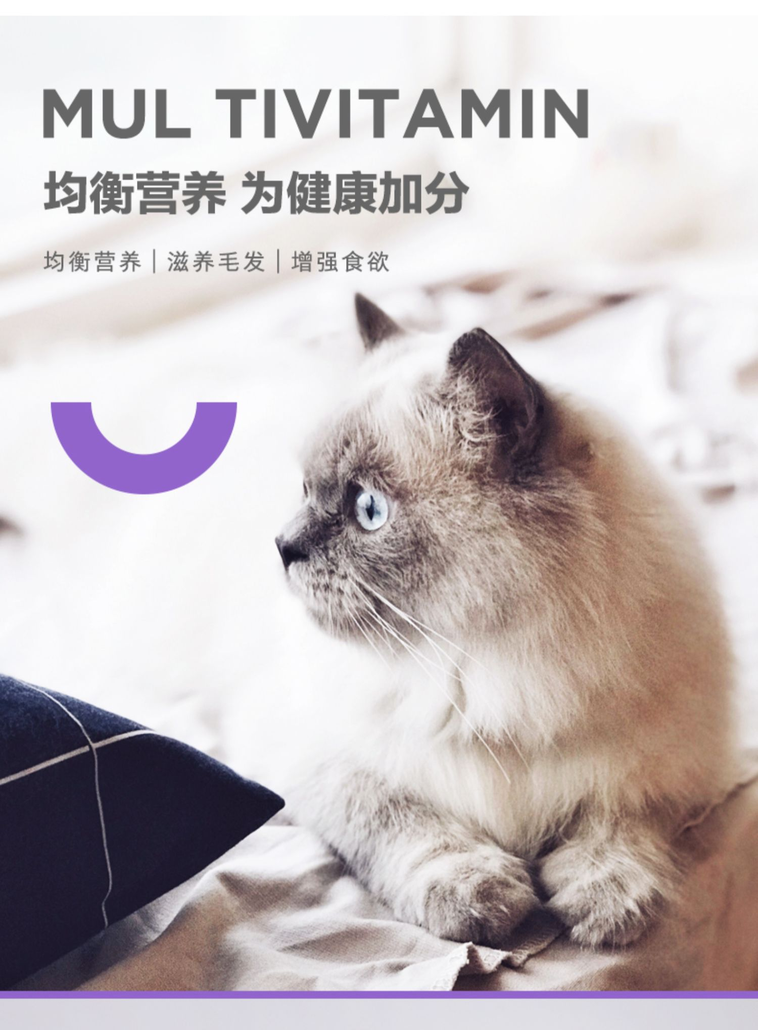 卫仕猫多维复合猫用维生素b片卫士幼猫营养品宠物猫癣维他命200p商品详情图