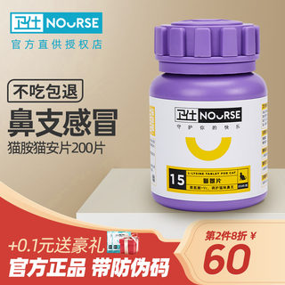 Wei Shi cat amine cat ammonia lysine cat with cat nose branch young kitten cold multi eyes sneezing 200 pieces
